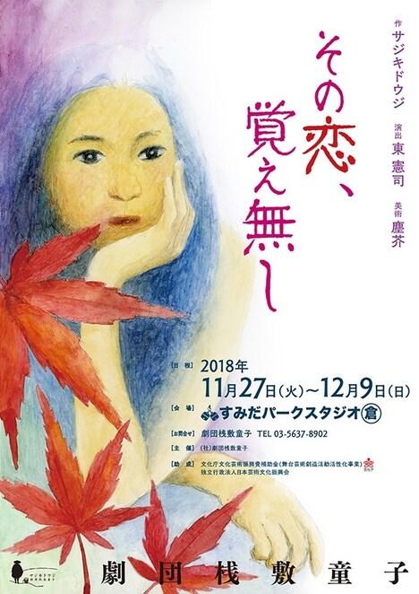 劇団桟敷童子「その恋、覚え無し」チラシ
