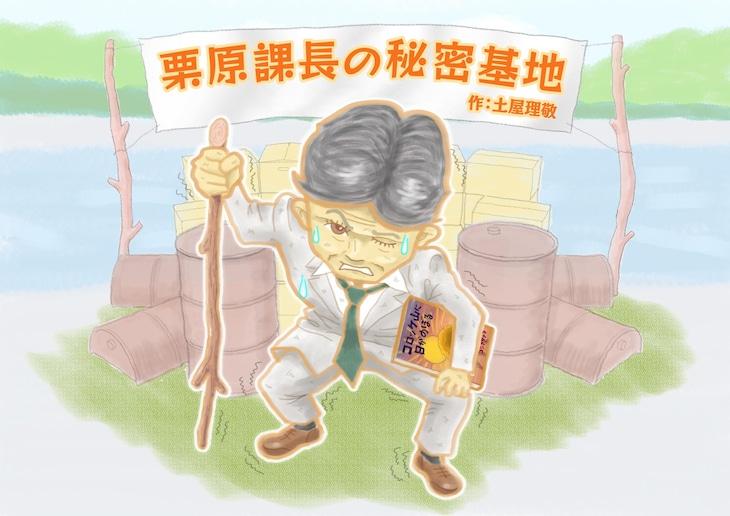 新宿625 第7回公演「栗原課長の秘密基地」チラシ