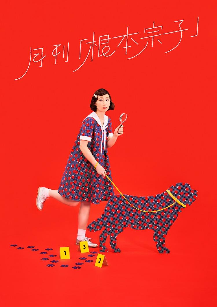 月刊「根本宗子」第16号「愛犬ポリーの死、そして家族の話」ビジュアル