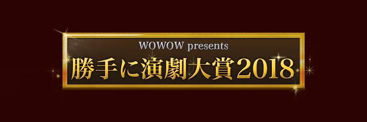 WOWOW「勝手に演劇大賞2018」ロゴ
