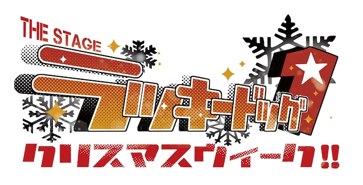 「『THE STAGE ラッキードッグ1 first luck』クリスマスウィーク!!」ロゴ
