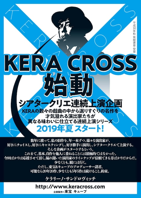 「KERA CROSS」告知ビジュアル