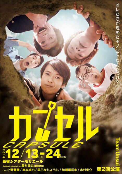 Team Unsui 第2回公演「カプセル」チラシ