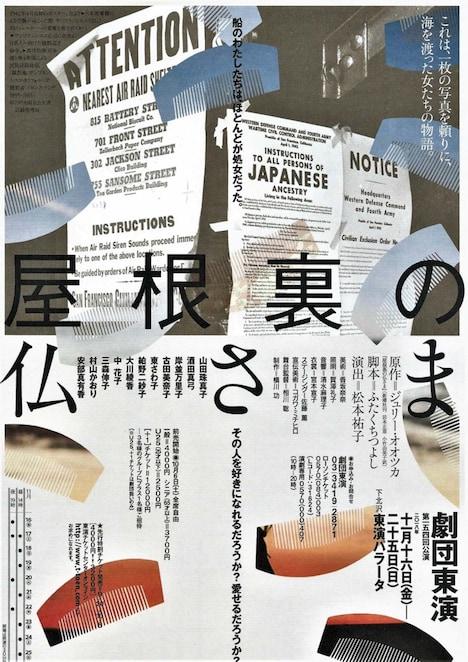 劇団東演 第154回公演「屋根裏の仏さま」チラシ表
