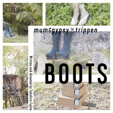 mum & gypsy × trippen「BOOTS」ビジュアル