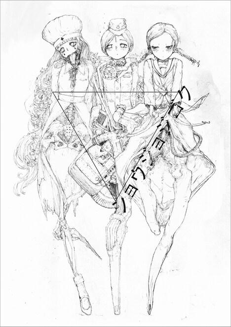 日本のラジオ「ショウジョジゴク」チラシ表