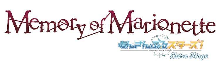 「『あんさんぶるスターズ!エクストラ・ステージ』~Memory of Marionette~」ロゴ