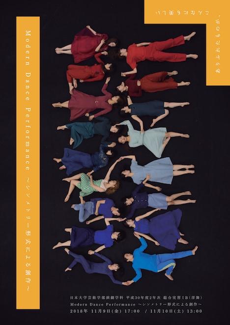 平成30年度2年次総合実習 IB(洋舞)「Modern Dance Performanceーシンメトリー形式による創作ー」チラシ表