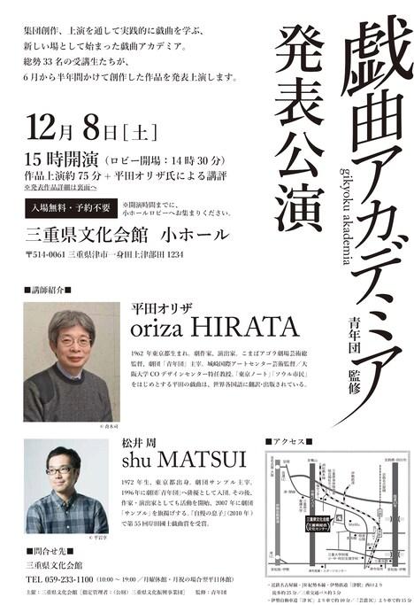 「青年団監修・戯曲アカデミア」発表公演のチラシ表。