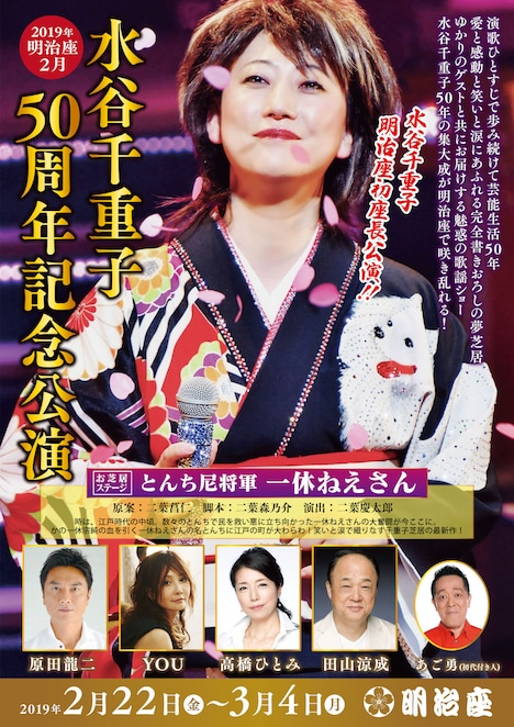 「水谷千重子50周年記念公演」チラシ表