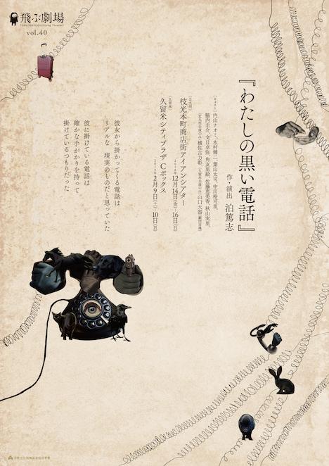 飛ぶ劇場 vol.40「わたしの黒い電話」チラシ表