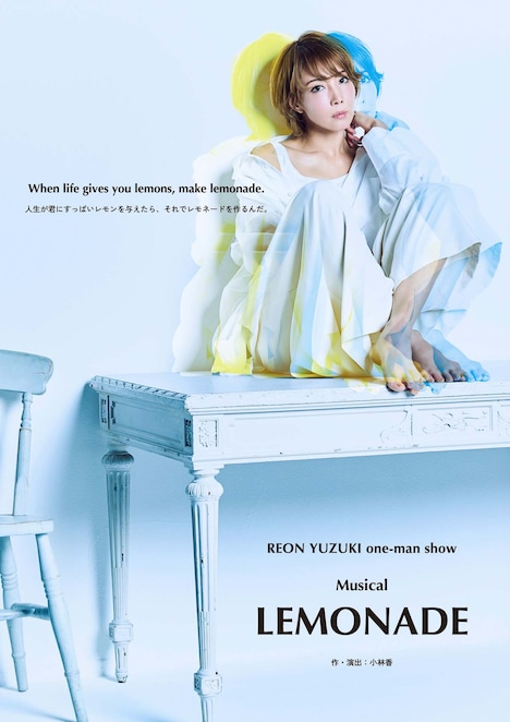 「REON YUZUKI one-man show Musical『LEMONADE』」ビジュアル