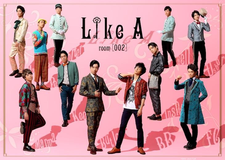 舞台「『Like A』room[002]」ビジュアル