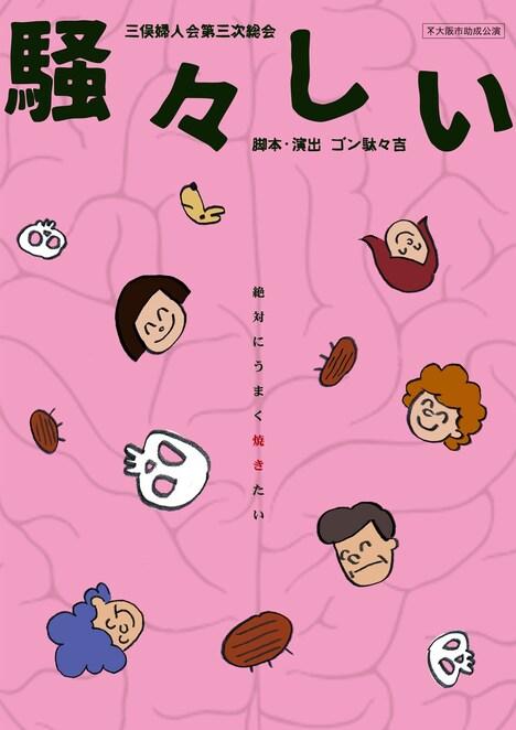 三俣婦人会 第三次総会「騒々しい」チラシ表
