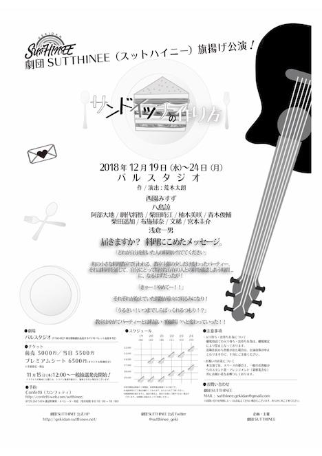 劇団SUTTHINEE 旗揚げ公演「サンドイッチの作り方」仮チラシ