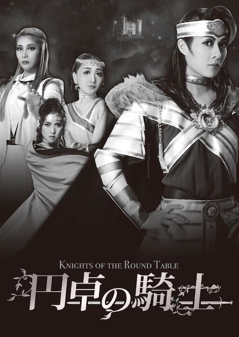 OSK日本歌劇団「円卓の騎士」ビジュアル
