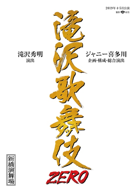 「滝沢歌舞伎 ZERO」新橋演舞場公演のロゴ。