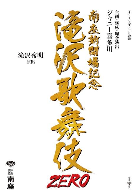 「滝沢歌舞伎 ZERO」京都四條南座公演のロゴ。