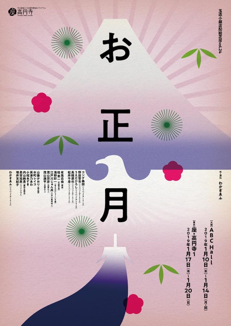 玉造小劇店配給芝居 vol.24「お正月」チラシ