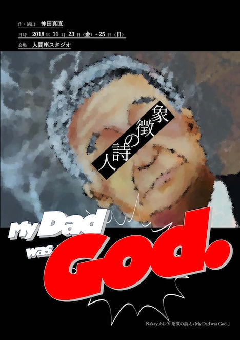劇団なかゆび Nakayubi.-9「象徴の詩人;My Dad was God.」チラシ