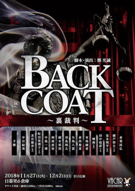 「BACK COAT~裏裁判~」チラシ表