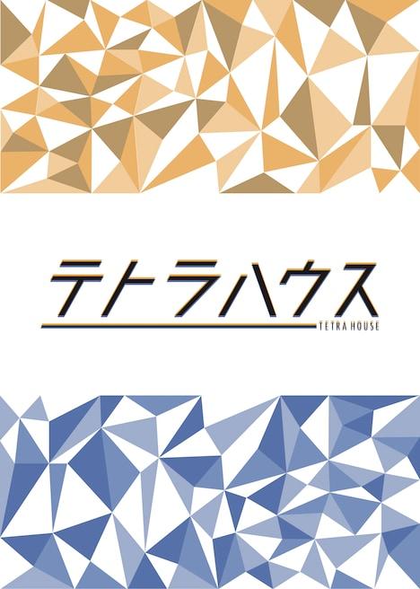 テトラハウス 旗揚げ公演「夢の再結晶」チラシ表