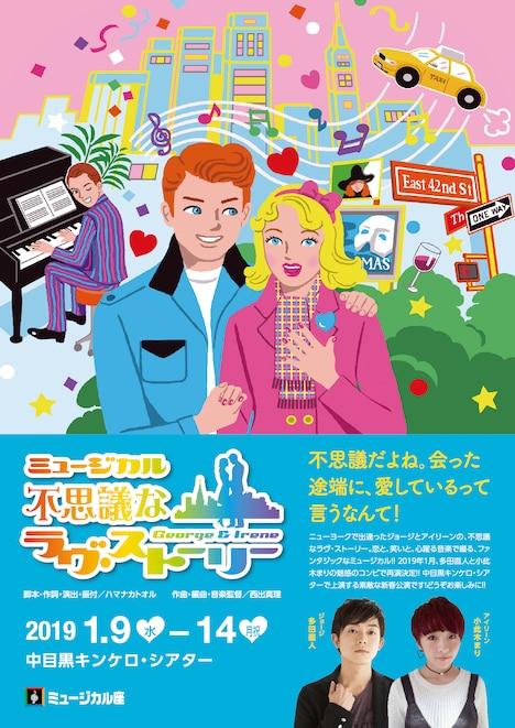 ミュージカル座 1月公演「不思議なラヴ・ストーリー」チラシ表