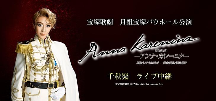 宝塚歌劇月組「Musical『ANNA KARENINA(アンナ・カレーニナ)』」ライブビューイングの告知ビジュアル。