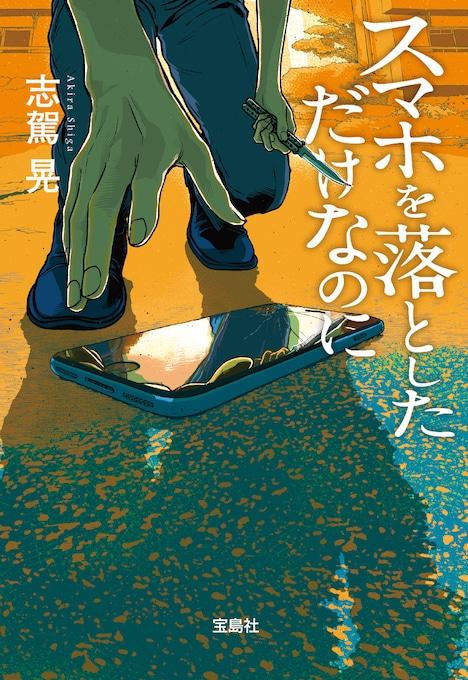 「スマホを落としただけなのに」書影(宝島社文庫)(c)宝島社文庫