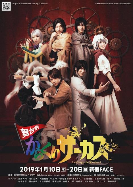 「舞台劇『からくりサーカス』」キービジュアル