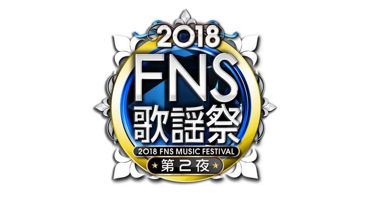 「2018FNS歌謡祭 第2夜」ロゴ(c)フジテレビ
