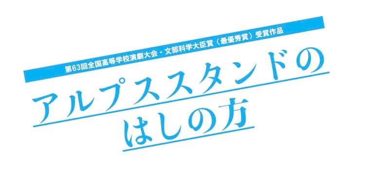 「アルプススタンドのはしの方」ロゴ