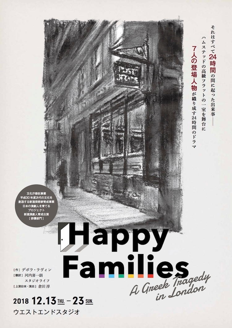 スタジオライフ「Happy Families A Greek Tragedy in London」チラシ表