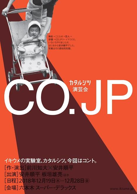 カタルシツ演芸会「CO.JP」チラシ