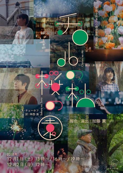 空降る飴玉社 戯曲抜粋企画 vol.2「チロルの秋 / 桜の園」チラシ表