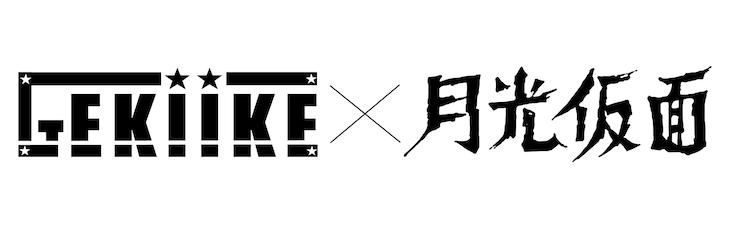 GEKIIKEのロゴ(左)と「月光仮面」のロゴ(右)。