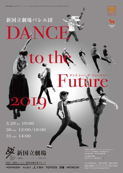 新国立劇場 2018/2019シーズン ダンス「新国立劇場バレエ団 DANCE to the Future 2019」チラシ