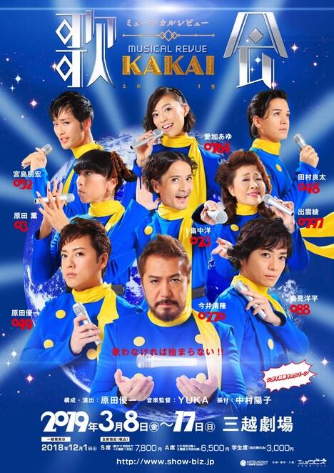 ミュージカルレビュー「KAKAI 歌会 2019」チラシ表