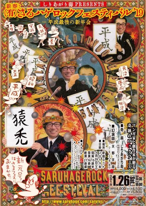 「しりあがり寿PRESENTS 新春!(有)さるハゲロックフェスティバル'19」チラシ表