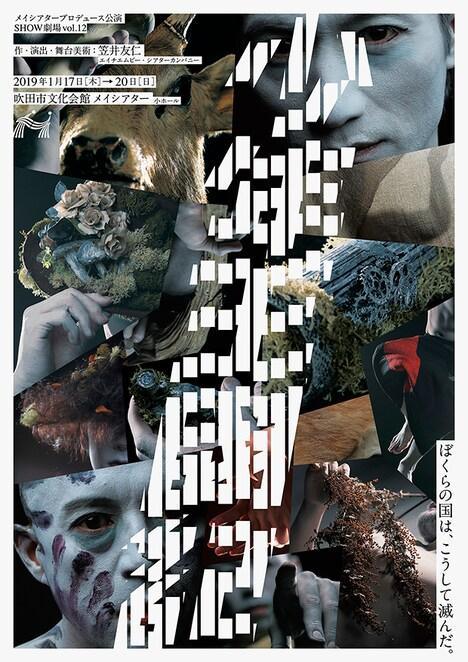 メイシアタープロデュース SHOW劇場vol.12「少年王國記」チラシ