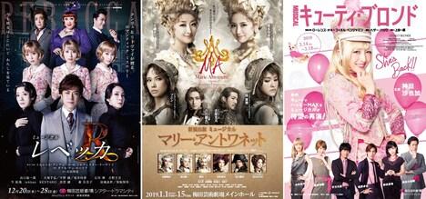 左からミュージカル「レベッカ」、ミュージカル「マリー・アントワネット」、ミュージカル「キューティ・ブロンド」のビジュアル。