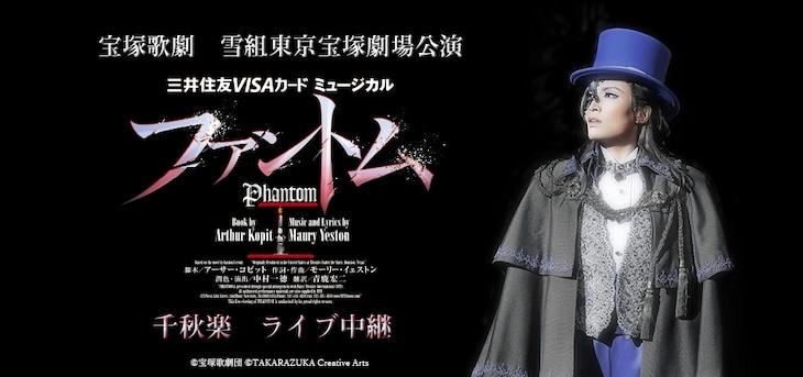 宝塚歌劇雪組「ミュージカル『ファントム』」千秋楽ライブ中継の告知ビジュアル。