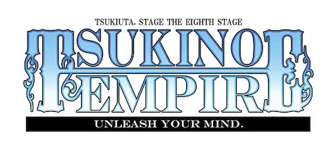 「2.5次元ダンスライブ『ツキウタ。』ステージ 第8幕『TSUKINO EMPIRE -Unleash your mind.-』」ロゴ