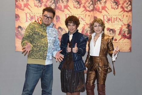 ミュージカル「サムシング・ロッテン!」囲み取材より、左から福田雄一、中川晃教、西川貴教。