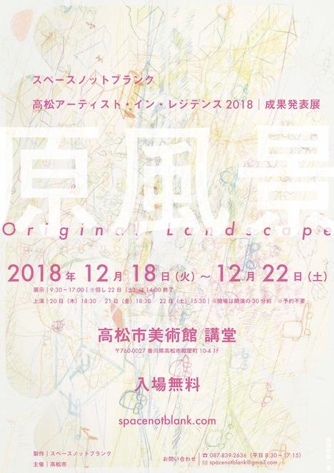 スペースノットブランク 高松アーティスト・イン・レジデンス2018 成果発表展「原風景」チラシ表