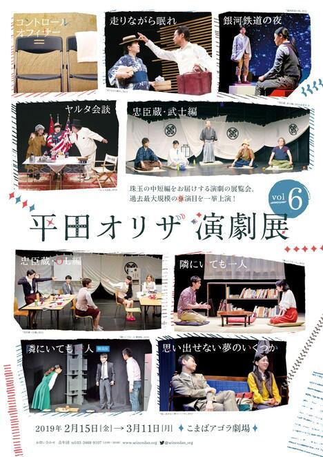 青年団「平田オリザ・演劇展 vol.6」チラシ