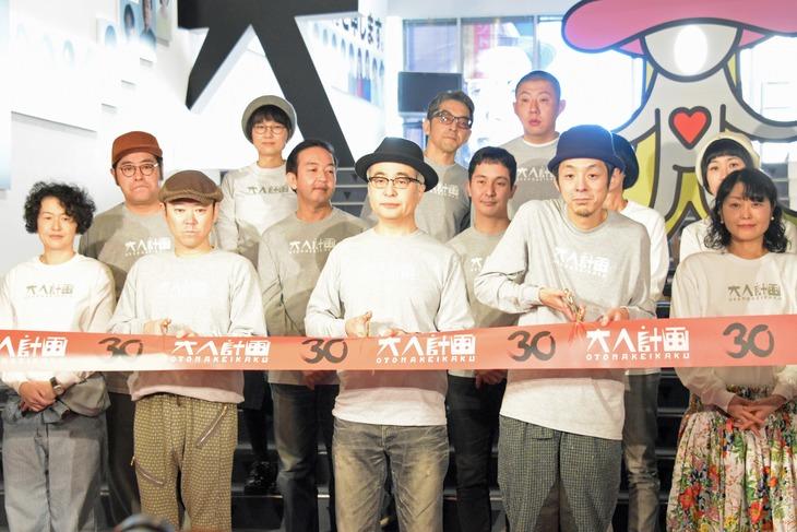 松尾スズキ+大人計画 30周年イベント「30祭(SANJUSSAI)」オープニングセレモニーの様子。
