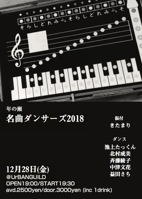 年の瀬「名曲ダンサーズ2018」チラシ表