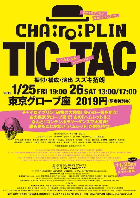 CHAiroiPLIN 踊るシェイクスピアII「TIC-TAC~ハムレット~」チラシ