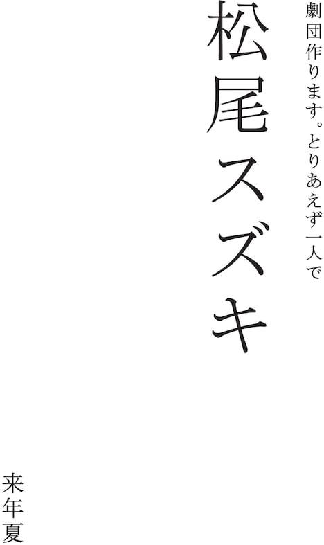 松尾スズキの新劇団立ち上げ告知の仮チラシ。